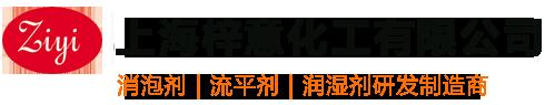 上海消泡剂