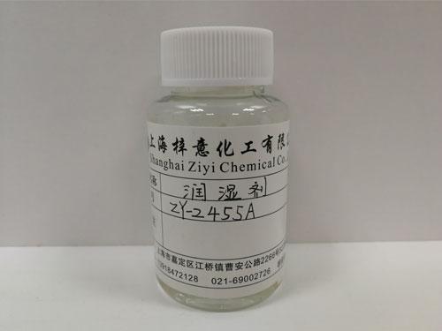 广东润湿剂ZY-2455A