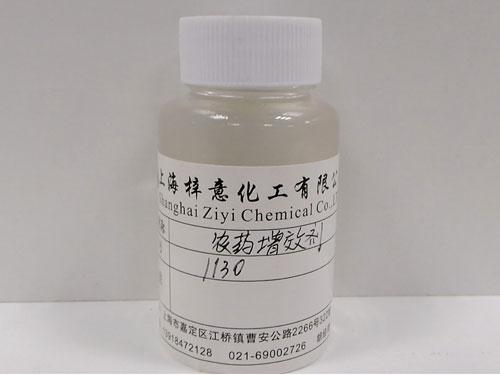 农药增效剂1130